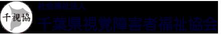 社会福祉法人 千葉県視覚障害者福祉協会