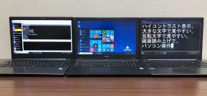 パソコンあっせんサービス、それぞれ画面表示の異なるパソコンの並んだ画像